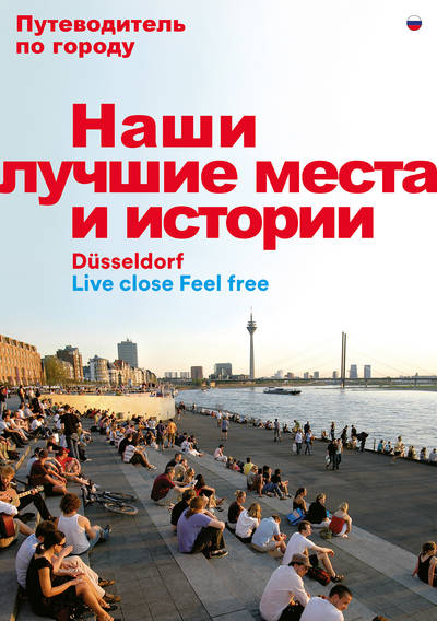 City Guide Russian