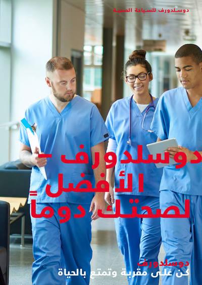 Health Tourism SA